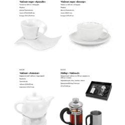 Посуда - Выбор Подарков